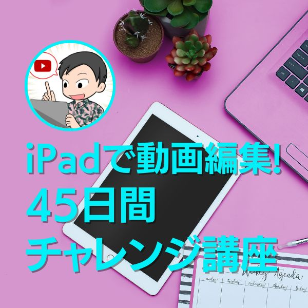 Imagem principal do produto iPadで動画編集! 45日間チャレンジ講座(家族2名参加)