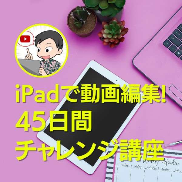 Imagem principal do produto iPadで動画編集! 45日間チャレンジ講座(1名参加)